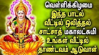 Powerful Mahalakshmi Bhati Padal | Sree Mahalakshmi Tamil Padalgal | Best Tamil Devotional Songs