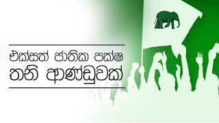 UNP is a single government