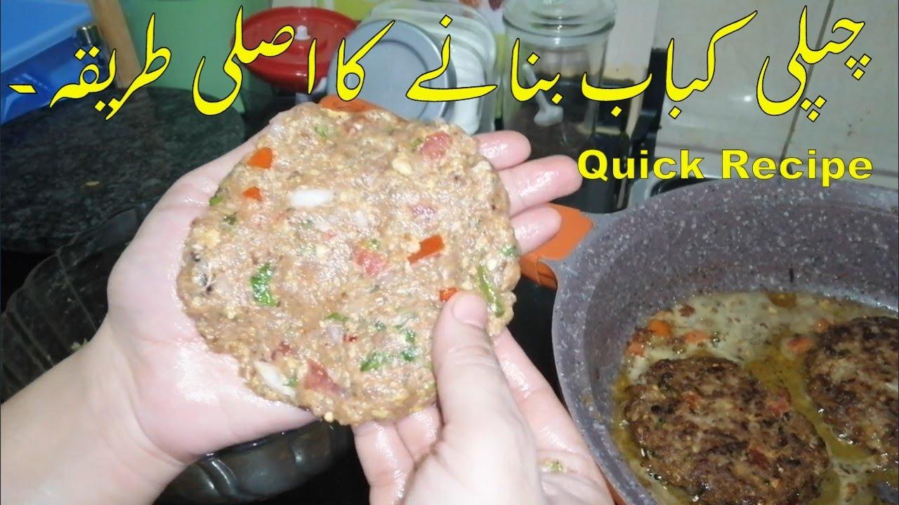 Download Gosht k chapli kabab bnany ka asal tarika   kachy gosht k kabab   eid ul azha recipe   Pakistani Mom