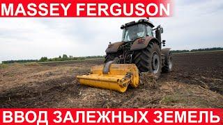 Massey Fergusson с финским ротоватором MERICRUSHER MJS-241DTG,  расчистка залежных земель