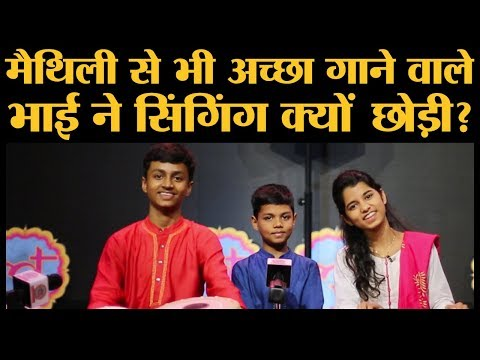 Maithili Thakur Full Interview । New Songs । Classical Singer । Bhakti Songs । Ayachi, Rishav Thakur