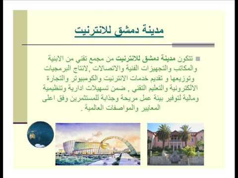 Damascus Internet City مدينة دمشق للانترنيت
