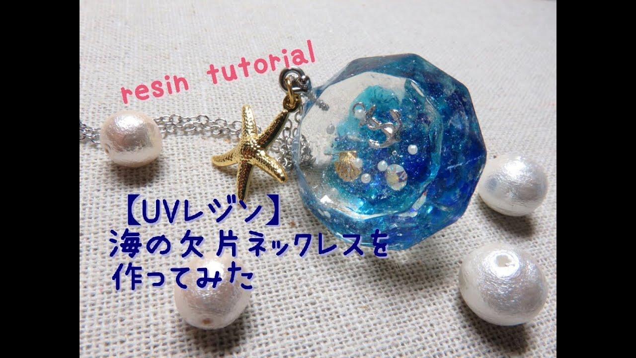 【UVレジン】海の欠片ネックレスを作ってみた【resin tutorial】 , YouTube