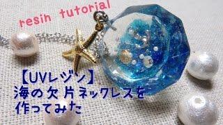 【UVレジン】海の欠片ネックレスを作ってみた【resin tutorial】 thumbnail