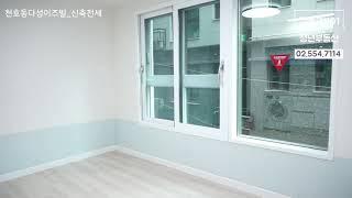 강동역 천호동 다성이즈빌 원룸, 분리원룸 전세정보