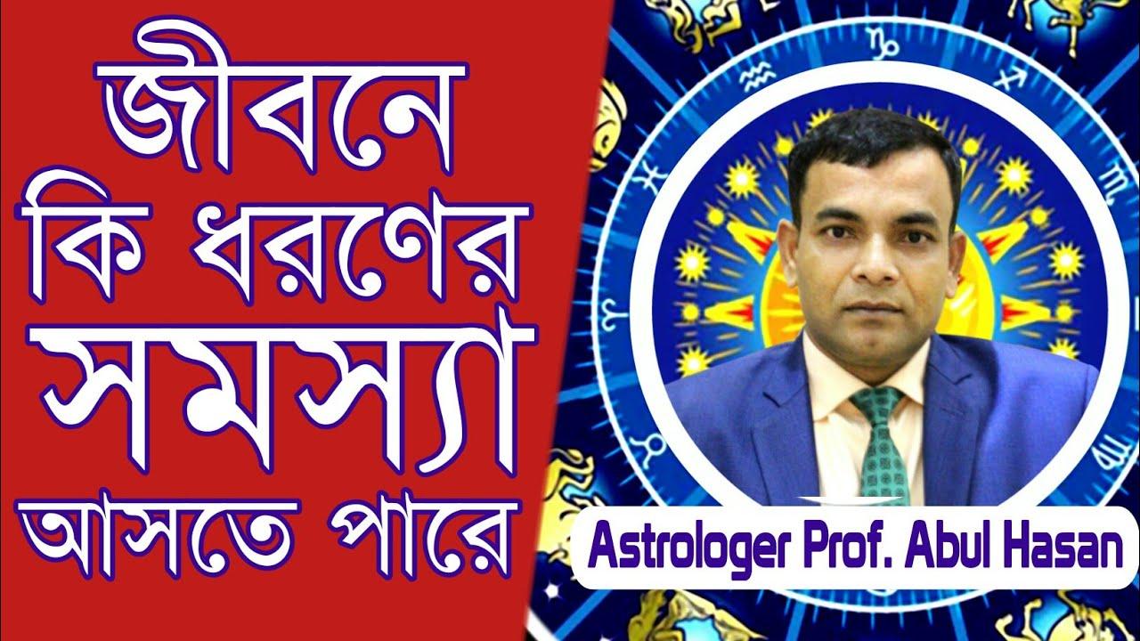 জীবনে কি ধরণের সমস্যা আসতে পারে || Astrologer Abul Hasan