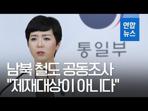 """통일부 """"남북공동연락사무소 개소 일정 북한과 협의 진행중"""" / 연합뉴스 (Yonhapnews)"""