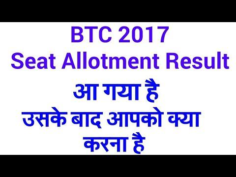 btc seat allotment result