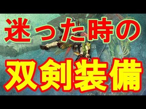 【モンハンクロス攻略】 迷った時の双剣装備はこれだ!! MHX