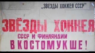 Ветераны сборной СССР по хоккею в Костомукше