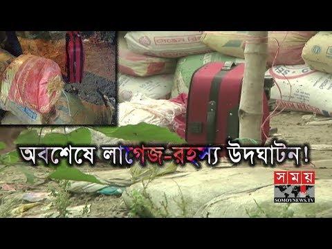 অবশেষে লাগেজ-রহস্য উদঘাটন! | লাগেজ খুলে যা পেল বোম্ব ডিসপোজাল ইউনিট | Somoy TV