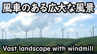 風車のある広大な風景 Vast landscape with windmill in Hokkaido,Japan. thumbnail
