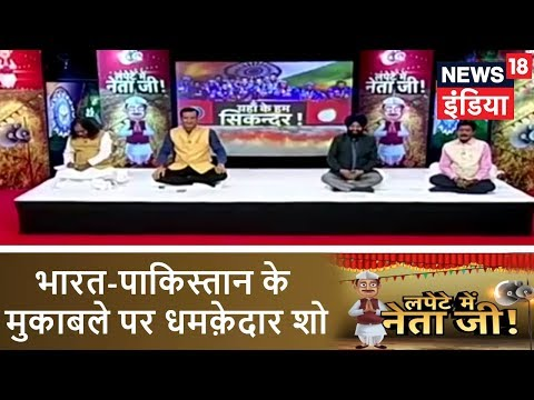 भारत-पाकिस्तान के मुकाबले पर धमक़ेदार शो | Lapete Mein Neetaji | News18 India