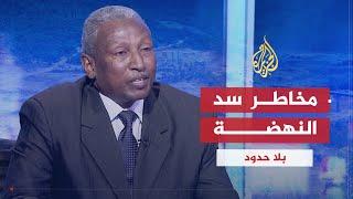 بلا حدود- مخاطر سد النهضة على مصر والسودان