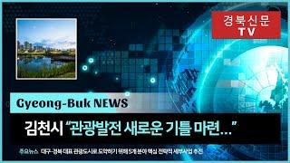 김천시 김충섭 대구 경북 권영진 이철우 하야로비공원 황…