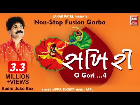 સખી રી || {ઓ ગોરી - ૪  ગરબા} || Sakhi Ree {O Gori - 4 Fusion Garba} || Appu