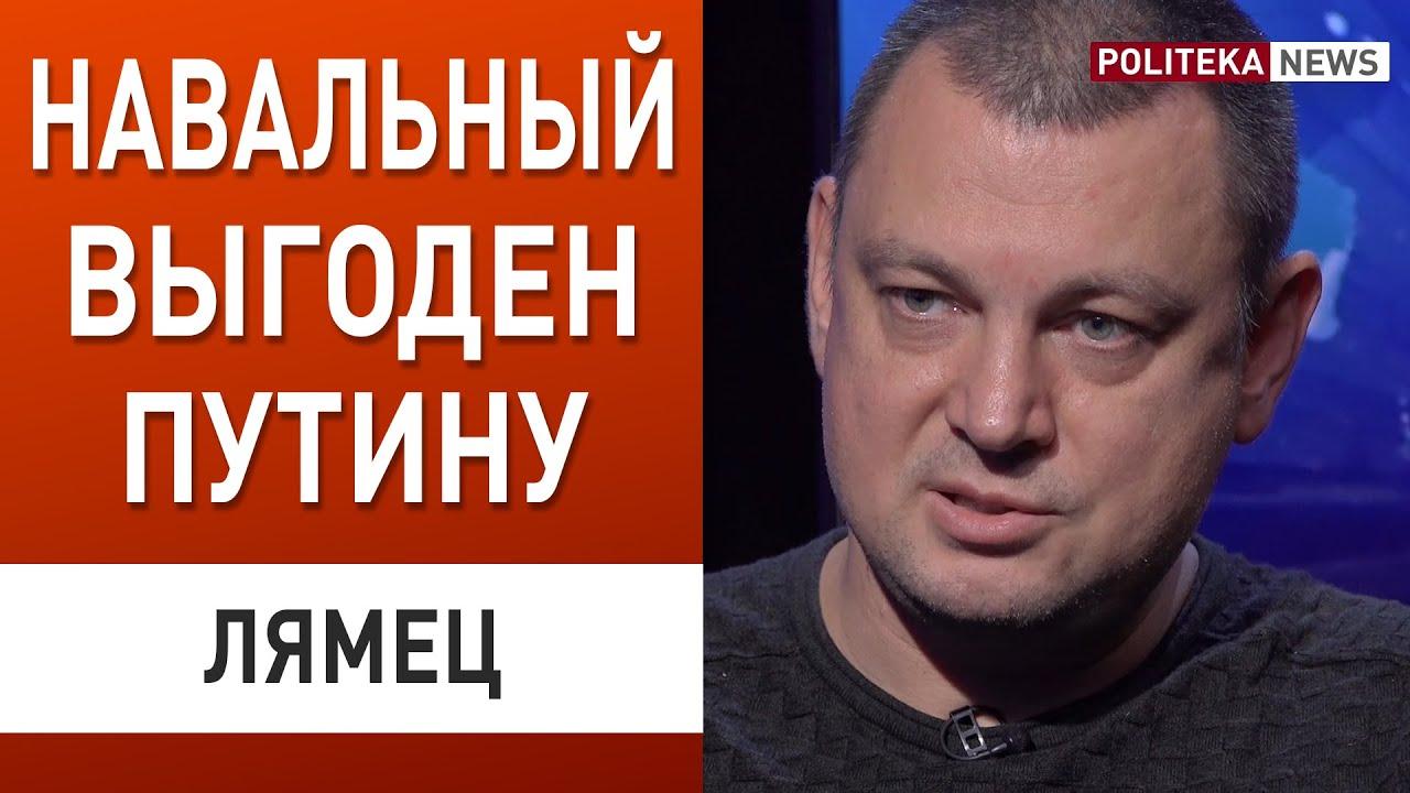 Замешано ФСБ! Лямец: Навальный – инструмент в чужих руках