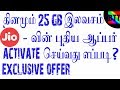 DAILY 25 GB FREE [JIO NEW OFFER] HOW TO ACTIVATE ? - BEST TAMIL TUTORIALS