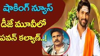 Allu Arjun DJ Movie In Pawan Kalyan Scenes | Duvvada Jagannadham|Telugu Latest Movies|Friday Poster