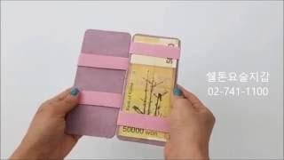 쉘톤 요술지갑/머니클립/골프지갑/마술지갑 02-741-…