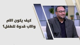 د. يزن عبده - كيف يكون الام والاب قدوة للطفل؟