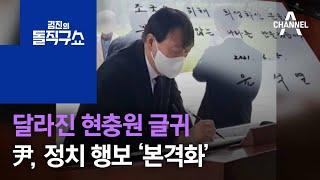 달라진 현충원 글귀…윤석열, 정치 행보 '본격화'   …