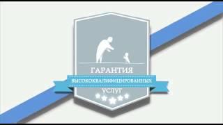 видео остеопатический центр Алматы