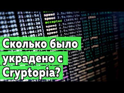 Сколько украли с Cryptopia и Samsung со встроеным криптокошельком