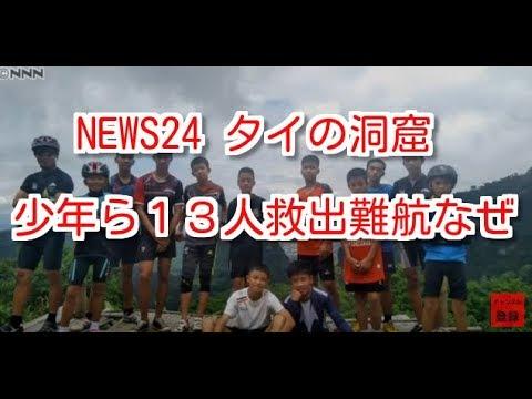 NEWS24 タイの洞窟 少年ら13人救出難航なぜ?
