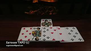 Онлайн гадание на игральных картах. Что было, что будет?