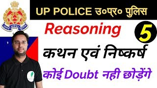 UP POLICE REASONING LECTURE-5