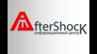 Трейлер о канале aftershock.news