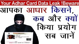 Beware! Your Aadhar card is hacked, Data leak / how to check your Aadhar using history
