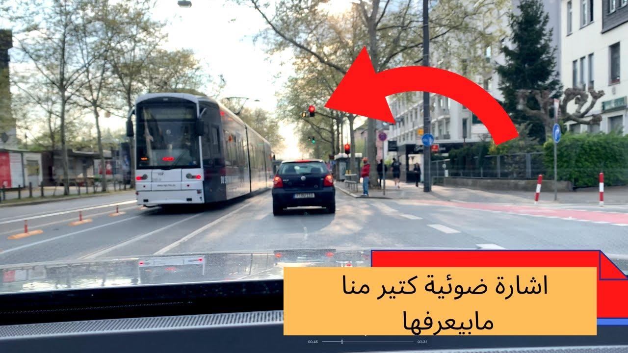 اشارة ضوئية كتير منا مابيعرفها -قطار الشارع مع ياسين