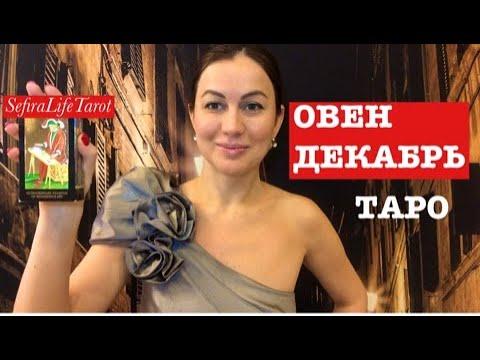 ОВЕН🌲ДЕКАБРЬ на ТАРО: гармонизация отношений🍀 #овен#sefiralifetarot#любовь#финансы#работа#декабрь