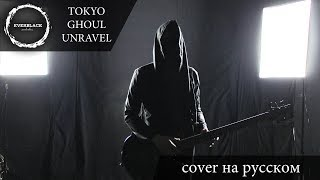 Tokyo Ghoul - Unravel (cover Everblack) [Russian lyrics].mp3