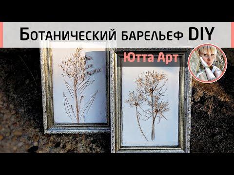 Ботанический барельеф DIY.