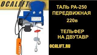 видео Таль электрическая стационарная РА (тельфер) г/п 500/1000 кг Н=12/6 м