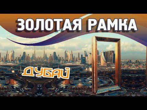 """Рамка Дубай """"Dubai Frame"""" - золотая достопримечательность ОАЭ 2020   Билеты на сайте Туристино Дубай"""