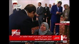 الآن | شاهد.. رد فعل الرئيس السيسي أثناء تكريم الأم المثالية عن محافظة الشرقية