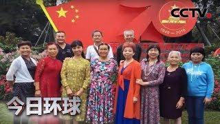 [今日环球]回望2019:珍贵的照片 难忘的故事| CCTV中文国际