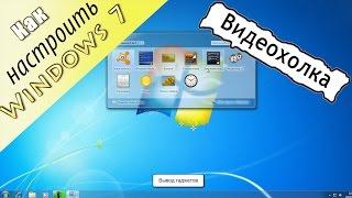 Как настроить Windows 7 после установки