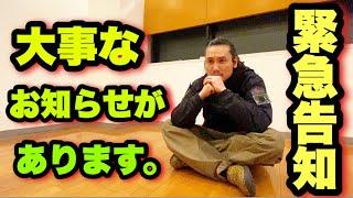 【緊急告知】登録者の皆様に坂口拓から嬉しいご報告!!