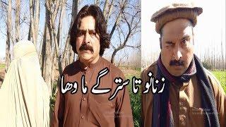 Starga Ma Waha Pashto Funny Clips New 2019 || Uzair Production پشتو مزاخیہ ویڈیو