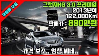 2013년식 현대 그랜저HG 300 프리미엄 착한가격 …