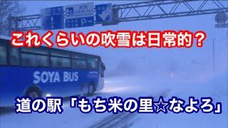 猛吹雪の北海道名寄の道の駅