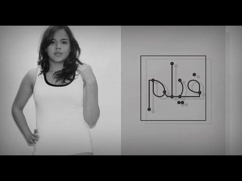 Amira ZOUHAIR - Film (Official Audio) | أميرة زهير - فيلم