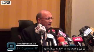 بالفيديو| وزير الصحة: مصر خالية من السحائي وكورونا وإيبولا