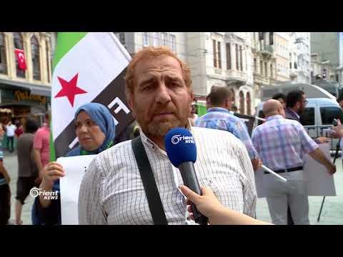 وقفة احتجاجية بمدينة اسطنبول التركية لإدانة المجازر بحق المعتقلين السوريين  - 11:21-2018 / 8 / 4