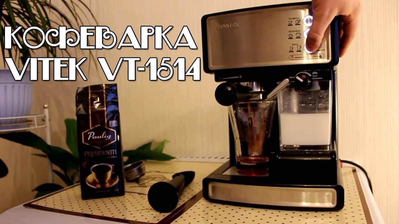 Vitek VT-1514 кофеварка - купить в интернет-магазине по лучшей .